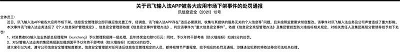 科大讯飞输入法违规收集用户信息遭下架 业务部老总年终奖被扣10万