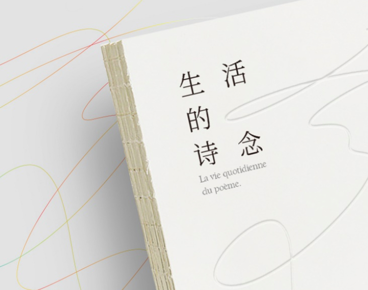 时代中国:66首业主共创诗 为疫情下的生活加注热爱