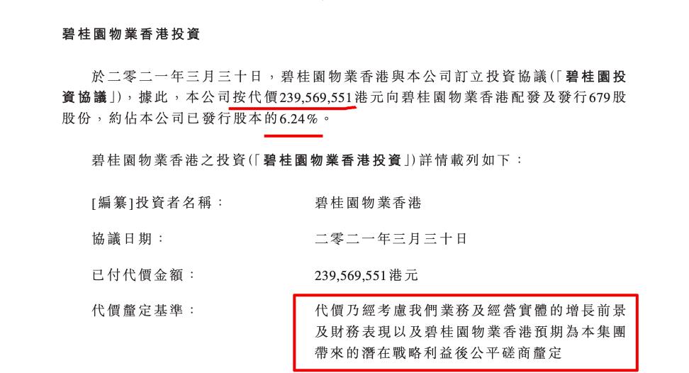 """中梁百悦智佳赴港IPO:净利润0.86亿 三年600倍高估值的物管""""小弟"""""""