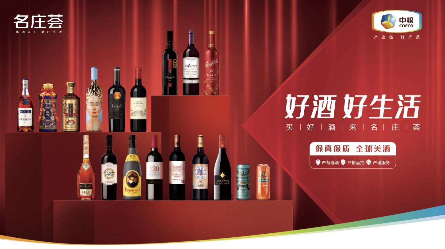 """中粮名庄荟携手贝丹德梭联袂打造""""荟见酒世界"""" 聚焦消费者精品美酒体验"""