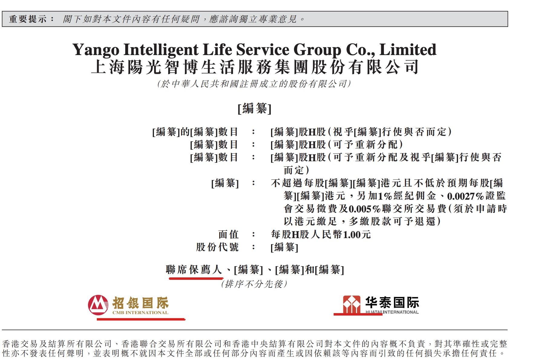 阳光智博服务赴港IPO:在管面积3160万方 94.4%收入来自母公司