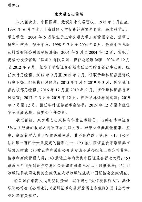 华林证券多位高管变动:朱文瑾任副董事