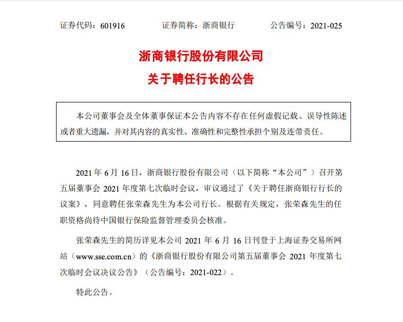 浙商银行换帅 张荣森接棒晋升行长