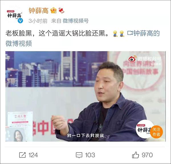 钟薛高为历史虚假广告致歉:错可以改,但抹不去