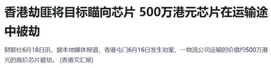 """香港上演""""芯片大劫案"""" 价值500万港元芯片被劫"""