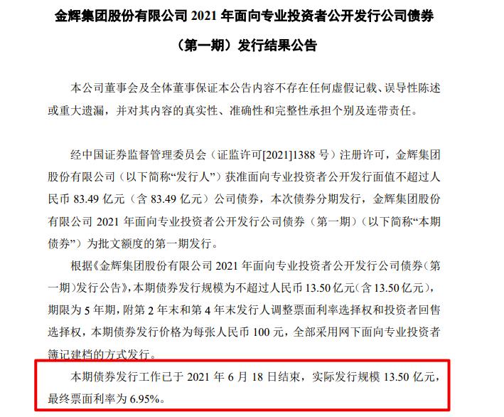 金辉集团13.5亿2021年公司债券(第一期)票面利率6.
