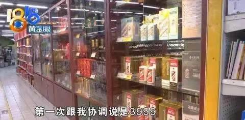 华润万家未按官方指导价卖酒 消费者投诉后买下平价茅台酒生肖酒