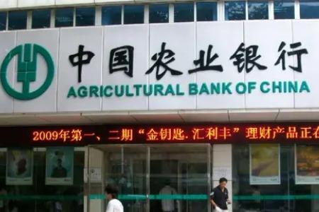 农业银行叫停比特币等虚拟货币交易,官网公告疑似删除