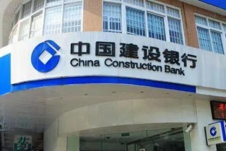 建设银行:坚决不为虚拟货币提供任何金融产品和服务