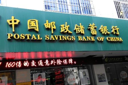 """邮储银行叫停代币发行融资和""""虚拟货币""""交易"""