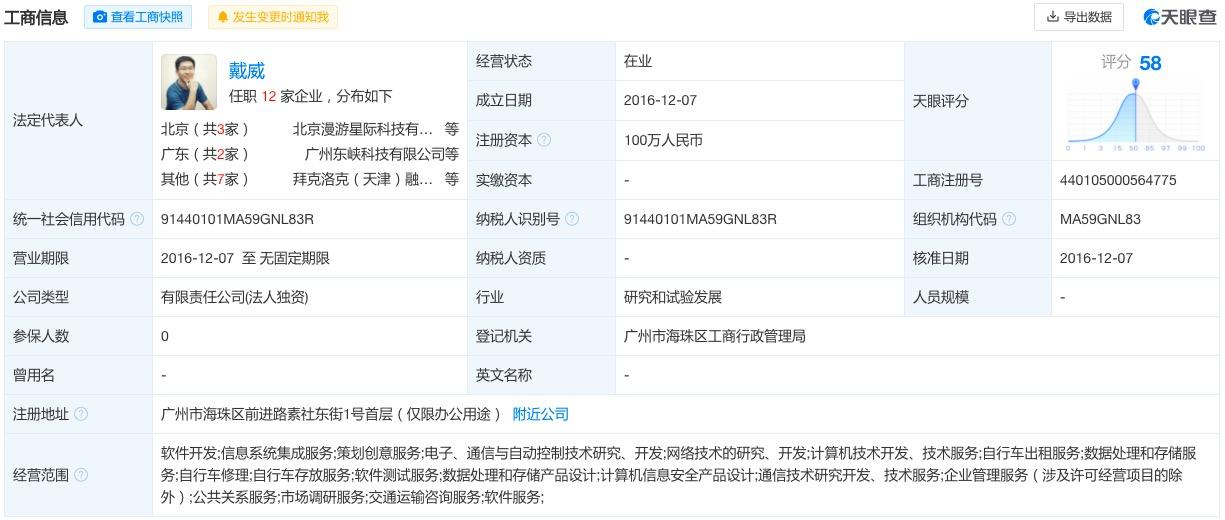 ofo关联公司因经营异常被列入严重违法失信企业名单
