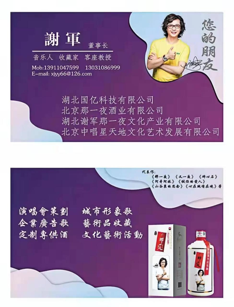 """知名艺人谢军卖了3年的""""那一液"""" 却没有注册商标"""