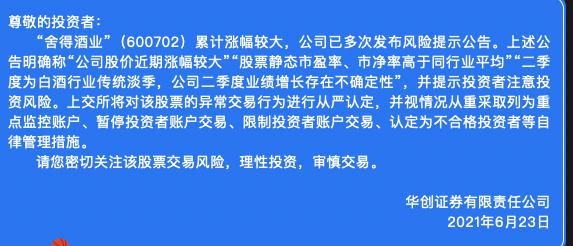 华创证券:上交所对舍得酒业异常交易行为进行从严认定