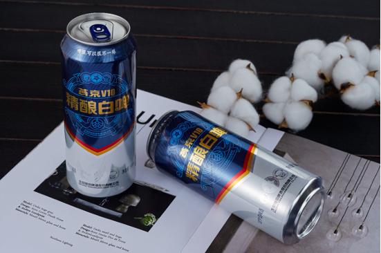 燕京啤酒重磅推出V10精酿白啤 高端阵营再添劲旅