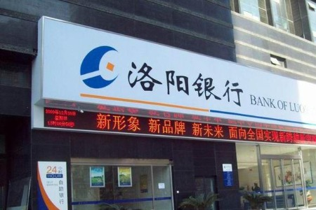 洛阳银行1.648亿股权或第三次流拍 IPO十年路漫漫