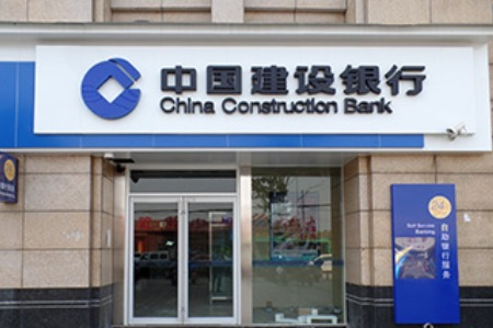 建设银行:进一步加大减费让利力度,推动落实