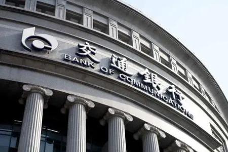 交通银行拟50亿增资子公司交银投资,继续保持全资控股地位