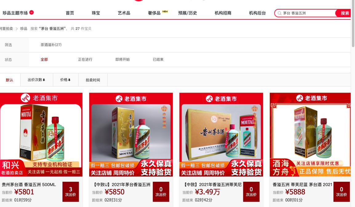 """一瓶""""蒂芙尼蓝""""茅台酒售价近6000元 知情人:酒质还是飞天"""