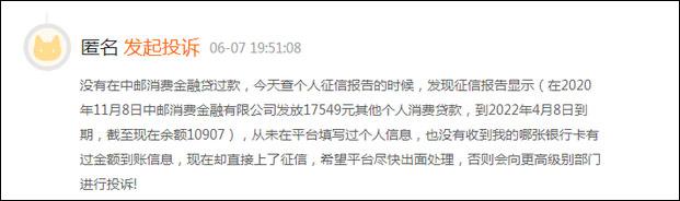 大股东清仓,被投诉暴力催收,中邮消费金融还好吗?