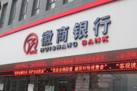 违规出具金融票证,徽商银行被罚40万,两名支行长终身禁业