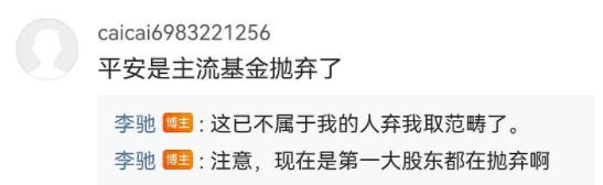 清仓中国平安后,私募李驰现身小康股份定增名单