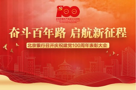 表彰先进 树立榜样 北京银行举办庆祝建党100周年表彰大会