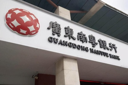 参与倒量虚假交易,南粤银行被责令全面整改