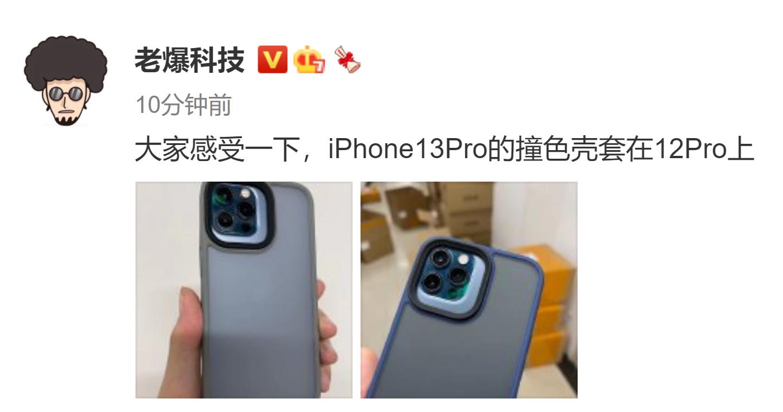 疑似iPhone 13 Pro手机壳曝光 摄像头体积惊人