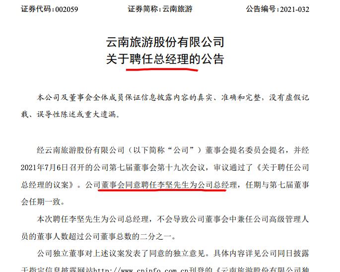 云南旅游:聘任旗下子公司文旅科技副董事长李坚为总经理