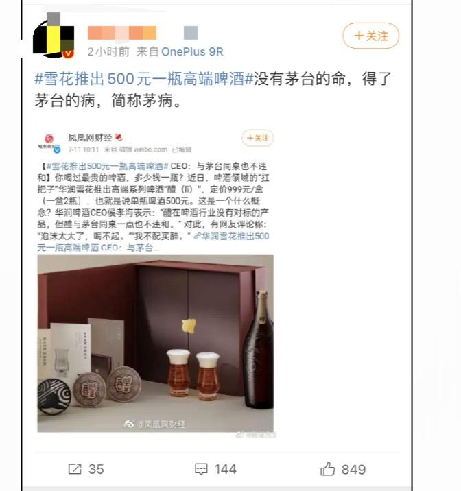华润雪花推500元啤酒 网友吐槽:没有茅台的命,得了茅台的病