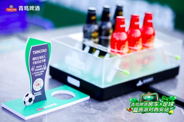 """与Z世代足球迷共狂欢 青岛啤酒打造""""沉浸""""观球新场景"""