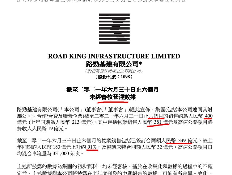 路劲前6月物业销售同比增长91% 高速公路收入19亿