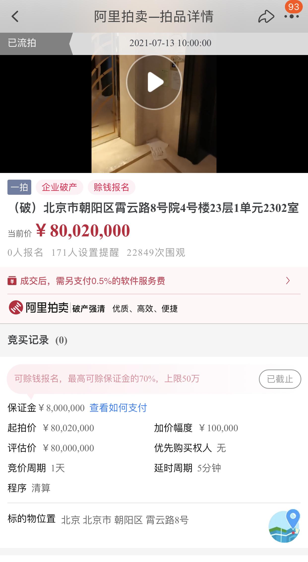 传奇富商叶简明败退,名下北京两套8000万豪宅叫卖