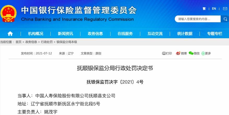 营销员哄骗客户将保单借款据为已有,中国人寿抚顺县支公司被罚