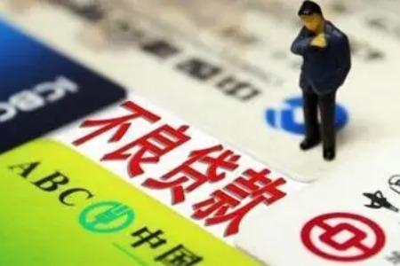 银保监会:银行业未来不良贷款仍然面临上升压力