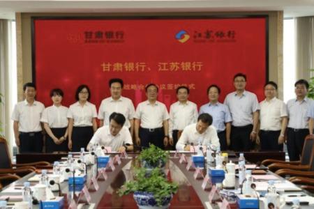 甘肃银行与江苏银行签订战略合作协议