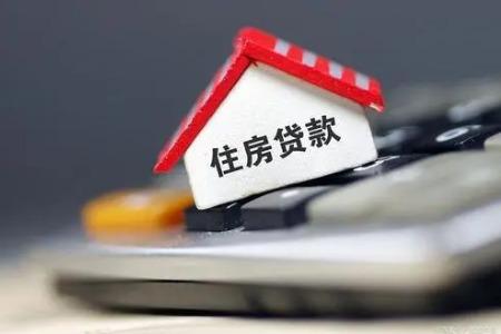 房贷难是真的!广东上半年房贷同比少增658亿元
