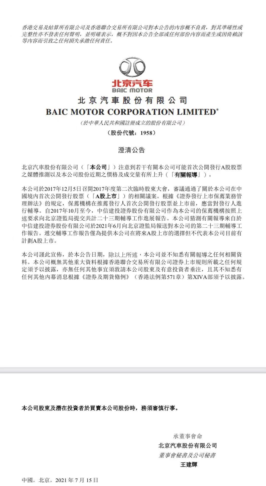 北京汽车递交辅导工作报告不代表本公司目前有计划A股上市