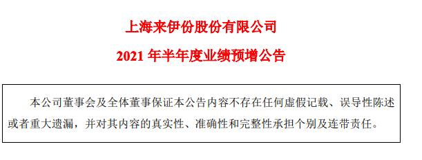 """""""零食龙头""""来伊份上半年预计净利润1.08亿元,投资收益等约占62%"""