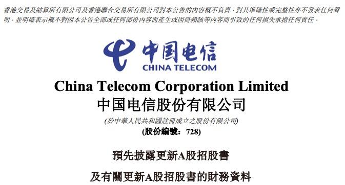中国电信上半年营收预增11%至13.5%,净利润预增26%至28%
