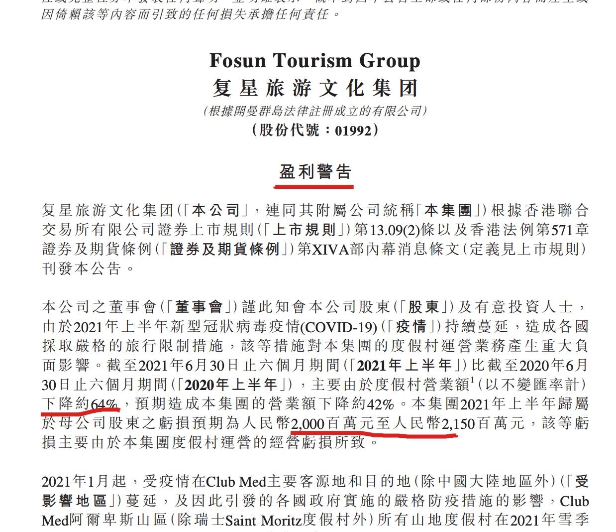复星旅游文化:料上半年归母净利润最多亏损21.5亿元