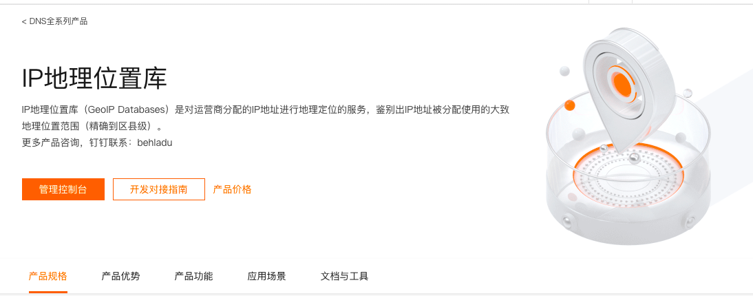 IPIP.net起诉阿里云涉嫌侵害计算机软件著作权 内部回应正在彻查