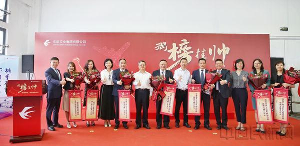 东航实业揭榜挂帅 鼓励优秀人才领衔科技创新项