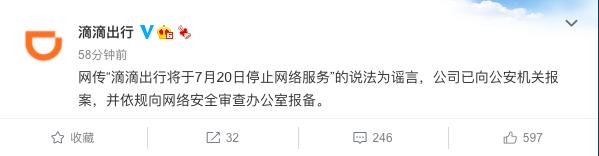 网传滴滴出行将于7月20日停止网络服务 官方辟谣:已报案