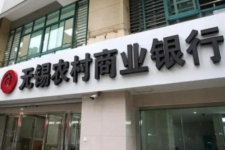 无锡银行上半年业绩快报:营收21.89亿元,净利润增长15%