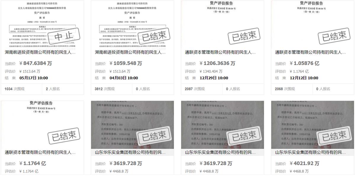 """民生人寿""""家贼""""涉保险诈骗被罚 一季度巨亏6亿"""