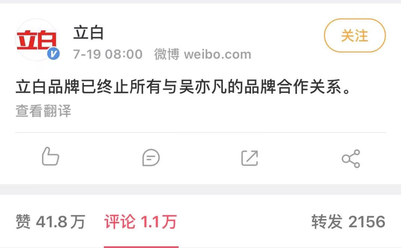 """""""吴亦凡事件""""发酵:立白、韩束等宣布解约 央视火速下架其内容"""