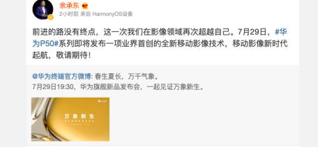 华为P50来了!余承东:7月29日将发布一项首创全新移动影像技术