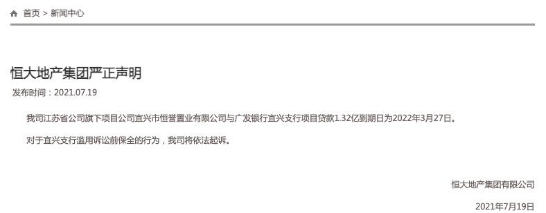 广发银行请求冻结恒大地产1.32亿元财产,恒大回应:将依法起诉