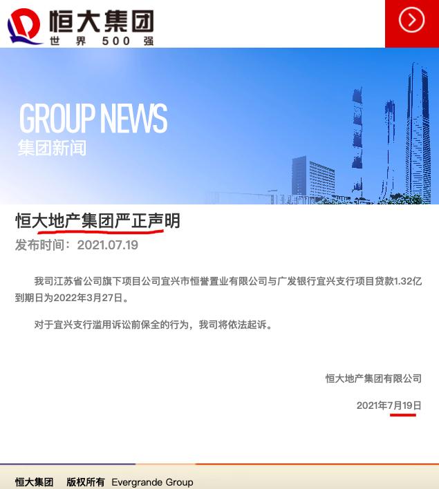 恒大地产集团严正声明:对于广发宜兴支行滥用诉讼前保全的行为,我司将依法起诉